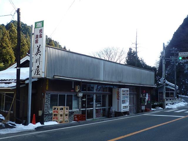 民宿旅館 美川屋