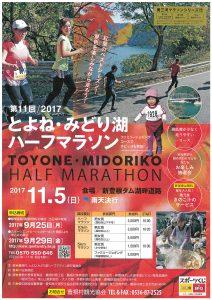 2017toyone-marathon