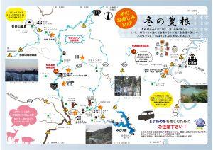 29冬マップ01 .ai