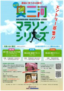 OKUMIKAWA MARATHON SERIES