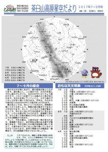 茶臼山高原星空だより20170709